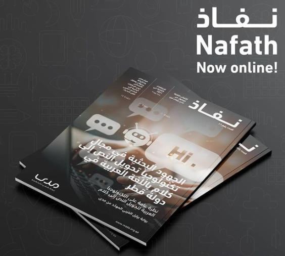 Nafath 16 is out.