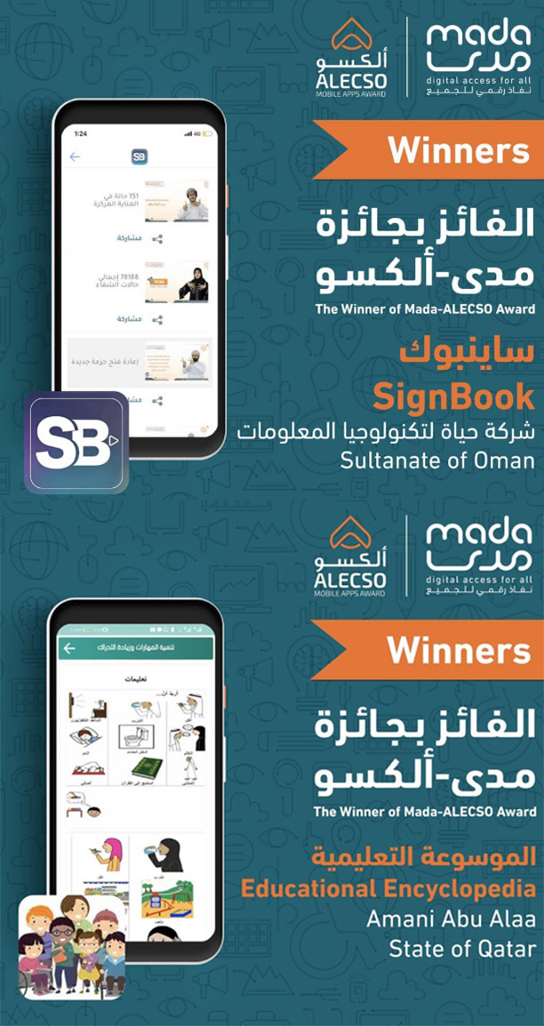 Mada – ALECSO Awards Announced