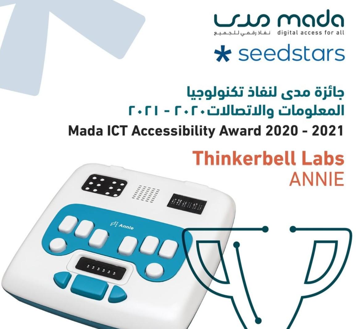 Mada-Seedstars ICT Accessibility Awards 2020-2021