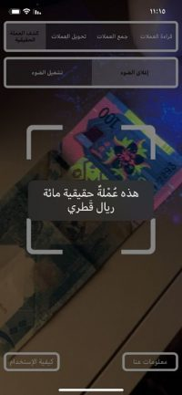 Qatari Money Reader App – V2 is Live now
